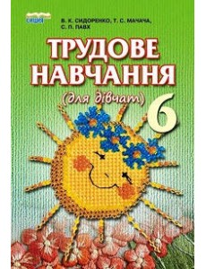 Трудове навчання (для дівчат), 6 кл. Сидоренко В.К Підручник