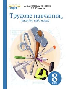 Трудове навчання (технічні види праці), 8 кл. Підручник
