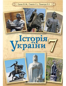 Історія України, 7 кл. (НОВА ПРОГРАМА) Пометун О.І. Підручник