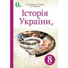 Історія України, 8 кл. (НОВА ПРОГРАМА) Пометун О.І. Підручник