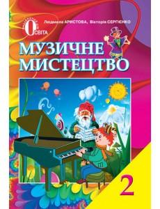 Музичне мистецтво 2 кл. Аристова Л. С Підручник