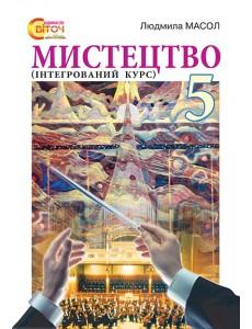Мистецтво (інтегрований курс), 5 кл. Масол Л.М. Підручник