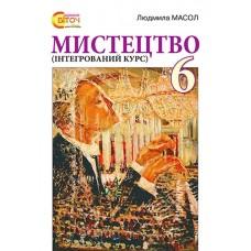 Мистецтво (інтегрований курс), 6 кл. Масол Л.М. Підручник