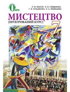 Мистецтво (інтегрований курс), 7 кл. Масол Л.М. Підручник