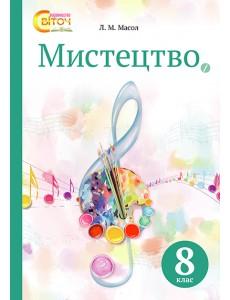 Мистецтво, 8 кл. (НОВА ПРОГРАМА) Масол Л.М. Підручник