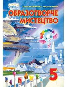 Образотворче мистецтво 5 кл. Калініченко О Підручник
