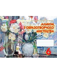 Образотворче мистецтво. Робочий зошит-альбом 6 кл. Калініченко О