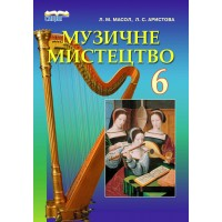 Музичне мистецтво 6 кл. Масол Л.М. Підручник