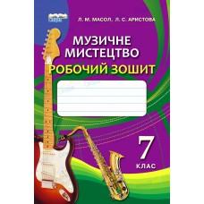 Музичне мистецтво, 7 кл. Робочий зошит Масол Л.М.