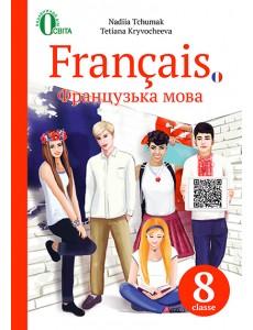 Французька мова 8 кл.Чумак Підручник (НОВА ПРОГРАМА)