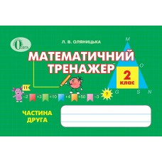 Математичний тренажер, 2 кл., Ч.2