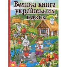 Велика книга українських казок