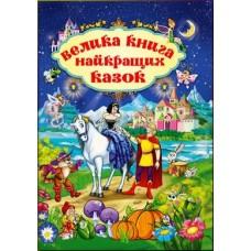 Велика книга найкращих казок