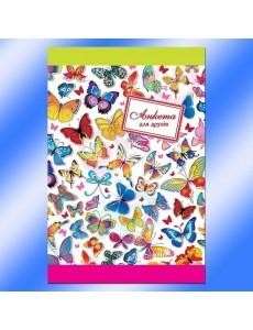 Анкета для друзів. Метелики
