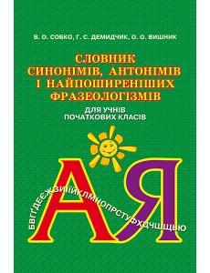 Словник синонімів, антонімів і фразеологізмів в початковій школі