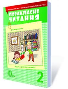 Позакласне читання, 2 кл. (з урахуванням змін у программі) Мартиненко