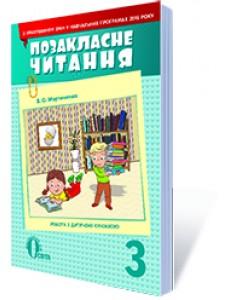 Позакласне читання, 3 кл. (з урахуванням змін у программі) Мартиненко