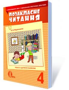 Позакласне читання, 4 кл.Мартиненко (з урахуванням змін у программі)