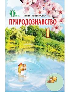 Природознавство, 1 кл. Грущинська І. Підручник