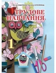 Трудове навчання, 1 кл. Сидоренко Підручник