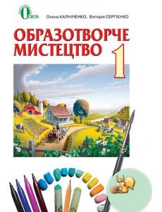 Образотворче мистецтво 1 кл. Калініченко О Підручник