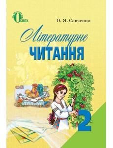 Літературне читання 2 кл.Савченко О. Я Підручник