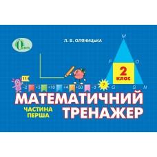 Математичний тренажер, 2 кл., Ч.1