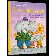 Слон Трубальський