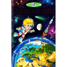 Моя планета - Земля