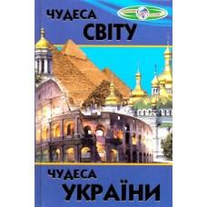 Чудеса світу. Чудеса України