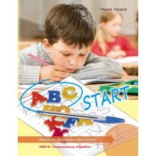 ABC START Прописи для молодших школярів-початківців