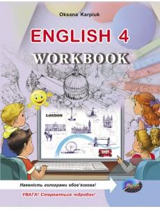 Англійська мова 4 кл. Робочий зошит