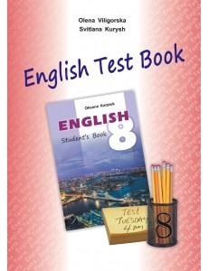 Англійська мова 8 кл. Збірник тестів