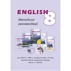 Англійська мова 8 кл. Методичні рекомендації для вчителя