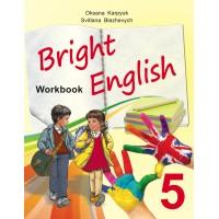 Англійська мова 5 кл. Поглиблене вивчення. Робочий зошит