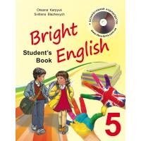 Англійська мова 5 кл. Поглиблене вивчення. Підручник