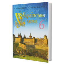 Українська мова 6 кл. Єрмоленко. Підручник