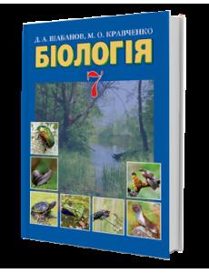 Біологія 7 кл. Шабанов. Підручник