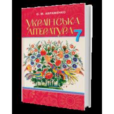 Українська література 7 кл. Авраменко. Підручник