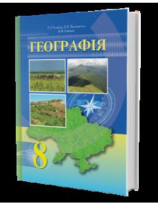 Географія 8 кл. Гільберг. Підручник
