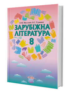 Зарубіжна література 8 кл. Ніколенко. Підручник