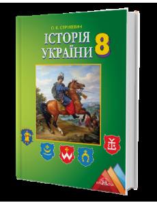 Історія України 8 кл. Струкевич. Підручник