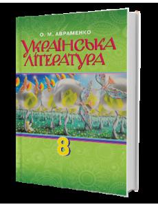 Українська література 8 кл. Авраменко. Підручник