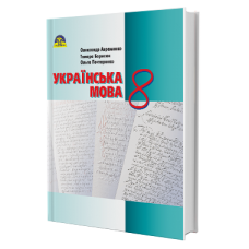 Українська мова 8 кл. Авраменко. Підручник