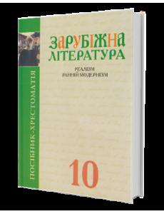 Зарубіжна література 10 кл. Ковбасенко. Посібник-хрестоматія
