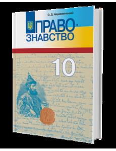 Правознавство 10 кл. Наровлянський. Підручник