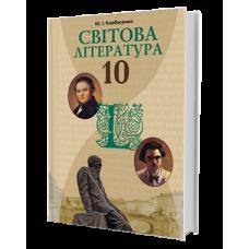 Світова література 10 кл. Ковбасенко. Підручник