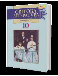 Світова література 10 кл. Ніколенко. Хрестоматія