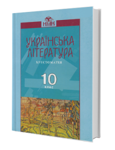 Українська література 10 кл. Авраменко. Хрестоматія