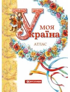 Моя Україна. Атлас